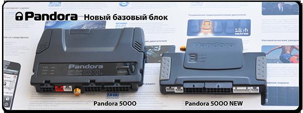Базовый блок Pandora DXL 5000 NEW